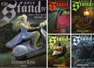 The_stand_king_covers_3
