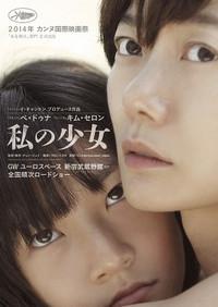 Watashi_shojo_3
